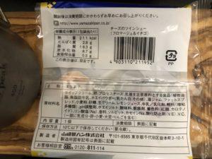 チーズのツインシューフロマージュ&イチゴ/ヤマザキ