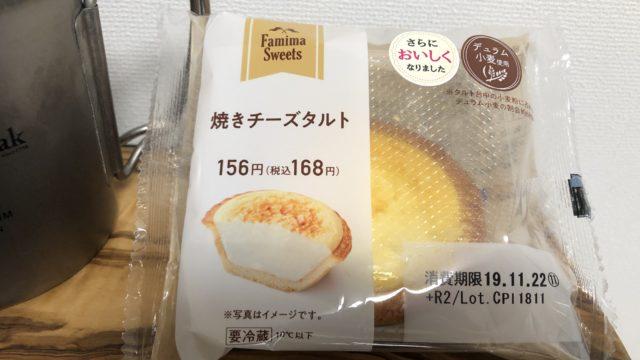 焼きチーズタルト/ファミリーマート