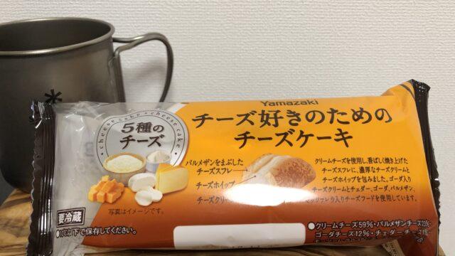 Cheese Cake/Seven Eleven(Yamazaki)