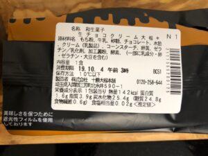生チョコクリーム大福/セブンイレブン