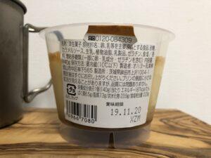 新鮮卵のこんがり焼プリン/OHAYO