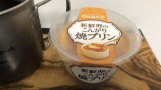 Pudding/OHAYO