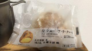 Cream Puff/LAWSON
