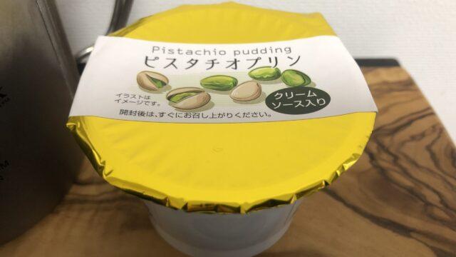 Pudding/LAWSON(andeico)