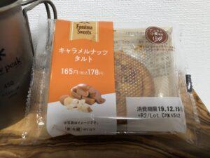 キャラメルナッツタルト/ファミリーマート