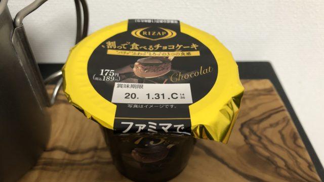 RIZAP割って食べるチョコケーキ/ファミリーマート