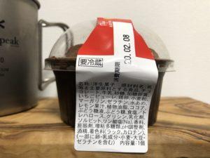 Ghanaミルクチョコと苺のムースケーキ/プレシア(ロッテ)