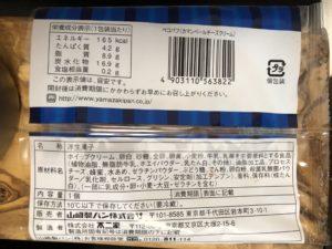ペコパフ カマンベールチーズクリーム/不二家