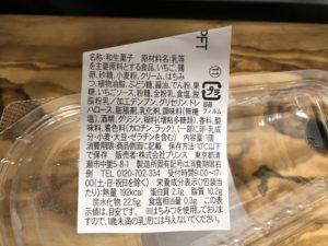 いちごの生どらホイップ&カスタード/ファミリーマート