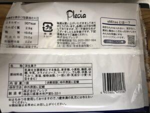 Crepe/Family Mart(Plecia)