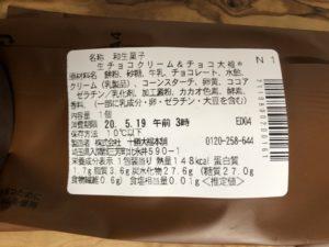 生チョコクリーム&チョコ大福/セブンイレブン