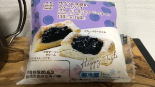 サクッと食感のフルーツパイ(ブルーベリー&フロマージュクリーム)/ファミリーマート