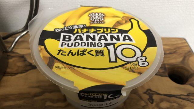 バナナプリンたんぱく質10g/セブンイレブン(トーラク)