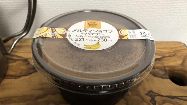 メルティショコラバナナ/ファミリーマート
