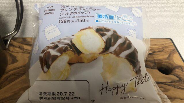 冷やして食べるフレンチクルーラー(ミルクホイップ)/ファミリーマート