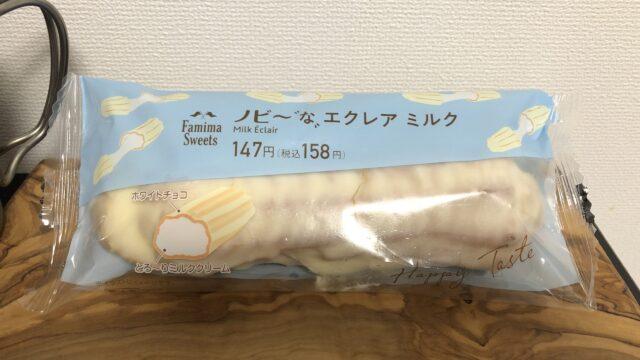 ノビ~なエクレアミルク/ファミリーマート