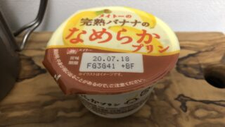 完熟バナナのなめらかプリン/ファミリーマート(メイトー)