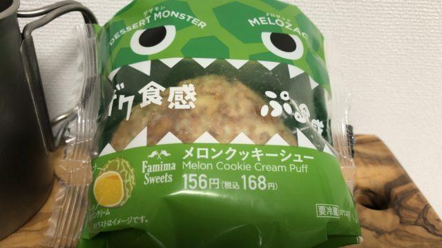 メロンクッキーシュー/ファミリーマート