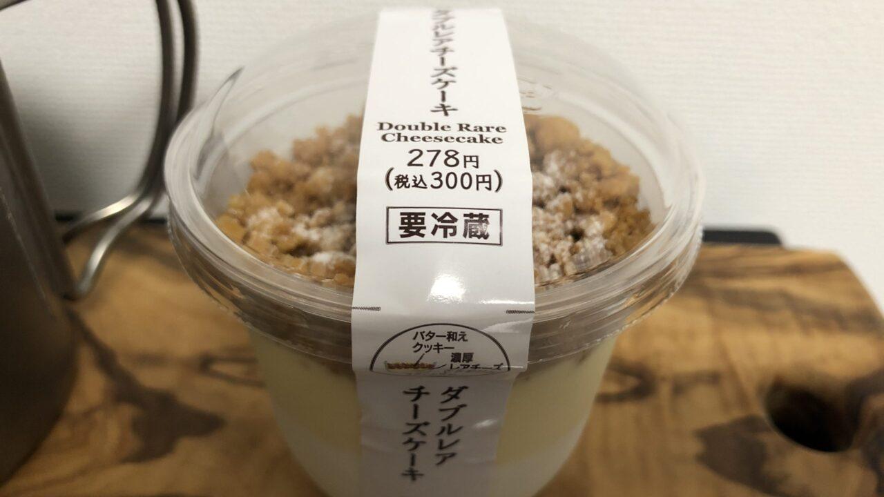 ダブルレアチーズケーキ/セブンイレブン