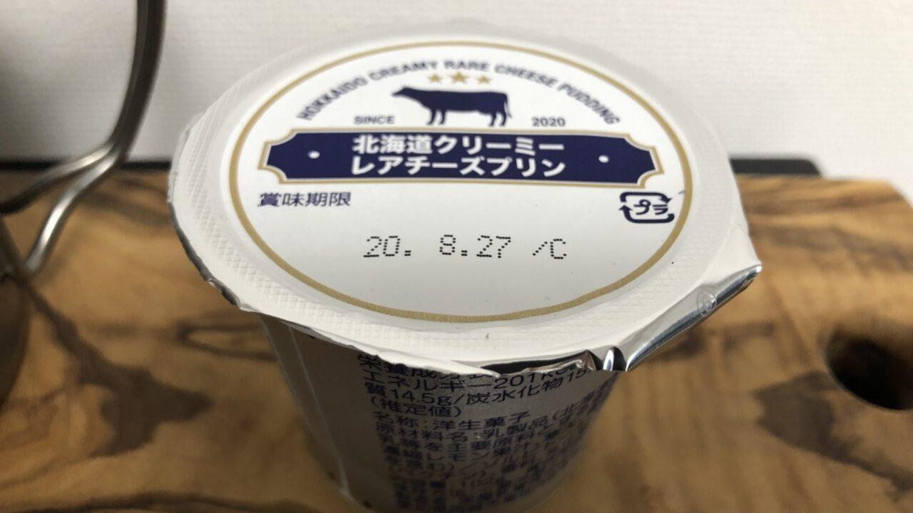 北海道クリーミーレアチーズプリン/セブンイレブン(アンデイコ)