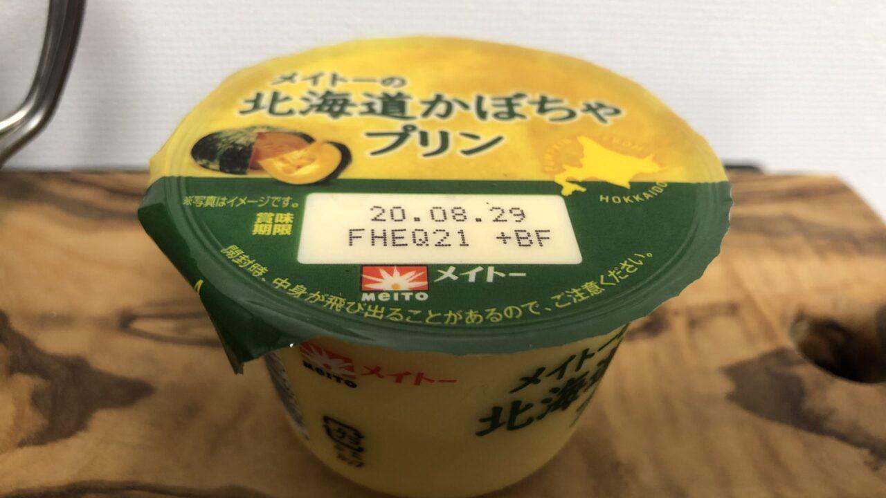 メイトーの北海道かぼちゃプリン/セブンイレブン(メイトー)