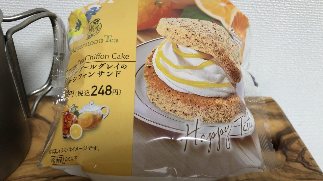 Afternoon Teaオレンジアールグレイの紅茶シフォンサンド/ファミリーマート