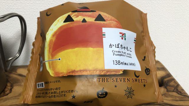 かぼちゃもこ/セブンイレブン