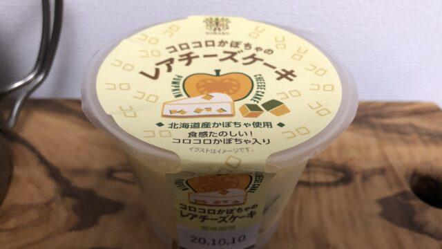 コロコロかぼちゃのレアチーズケーキ/セブンイレブン(トーラク)