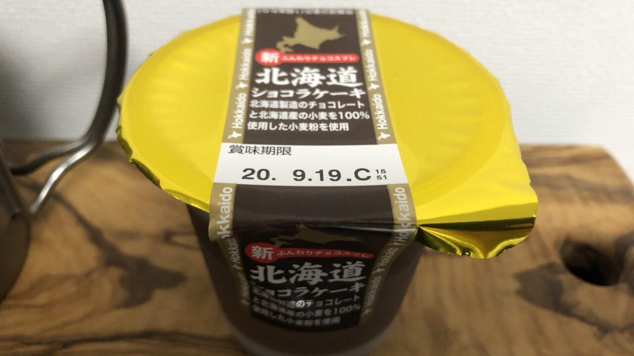 北海道ショコラケーキ/ローソン(アンデイコ)