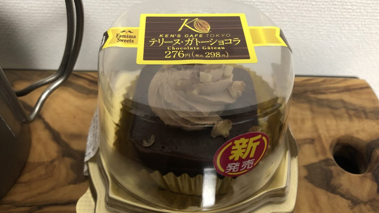 KEN'S CAFE TOKYO テリーヌ・ガトーショコラ/ファミリーマート