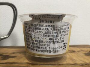 焼きいもプリン/ローソン(アンデイコ)