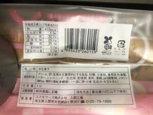プレミアムロールケーキ×2/ローソン