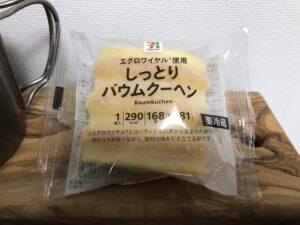 しっとりバウムクーヘン(エグロワイヤル使用)/セブンイレブン