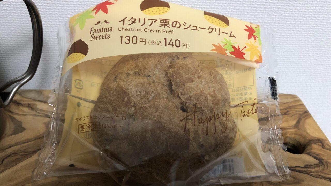 イタリア栗のシュークリーム/ファミリーマート