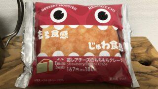 苺レアチーズのもちもちクレープ/ファミリーマート