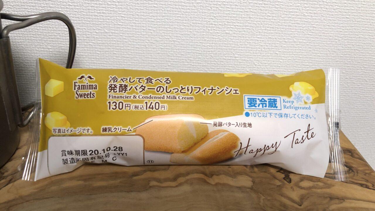 冷やして食べる発酵バターのしっとりフィナンシェ/ファミリーマート