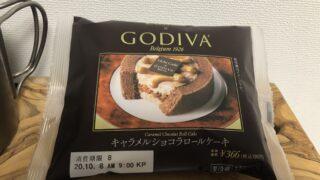 GODIVAキャラメルショコラロールケーキ/ローソン