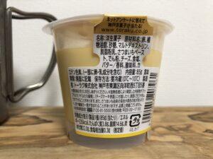 Sweet Potato Cheese Cake/LAWSON(TORAKU)