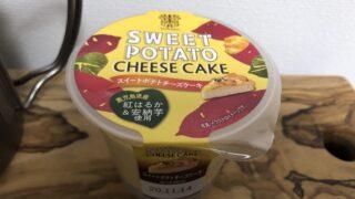 スイートポテトチーズケーキ/ローソン(トーラク)