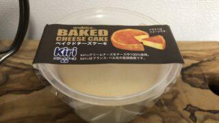 kiriクリームチーズ使用ベイクドチーズケーキ/ローソン(アンデイコ)