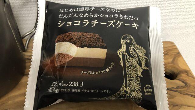 はじめは濃厚チーズなのにだんだんなめらかショコラきわだつショコラチーズケーキ/ファミリーマート
