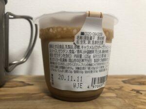 Caramel Pudding/LAWSON(OHAYO)