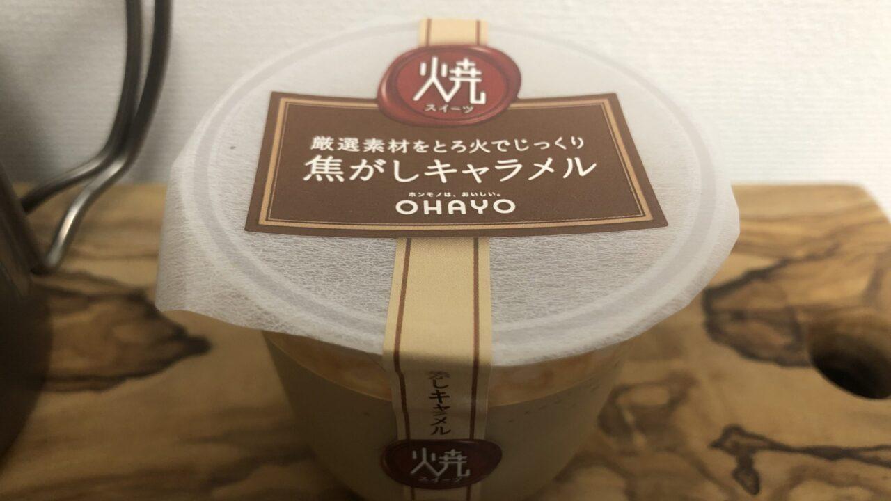 焼スイーツ焦がしキャラメル/ローソン(オハヨー)