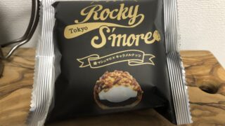 Rocky S'moreロッキー・スモア(焼マシュマロ×キャラメルナッツ)/ローソン(三ツ星や)