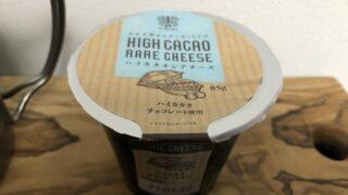 ハイカカオレアチーズ/ローソン(トーラク)