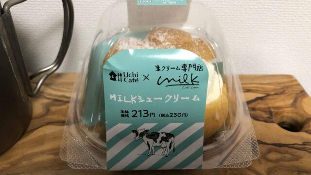 MILKシュークリーム/ローソン