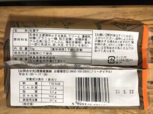 キャラメルテリーヌ/ローソン(徳島産業)