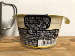 RIZAP Almond Pudding/Family Mart