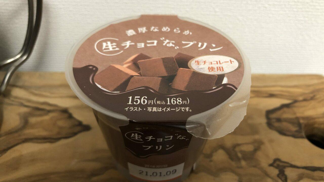 生チョコなプリン/ファミリーマート(トーラク)
