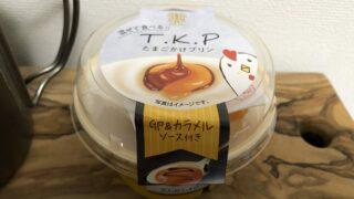 T.K.Pたまごかけプリン/ローソン(トーラク)